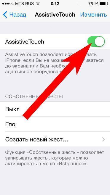 Отключение AssistiveTouch в iPhone