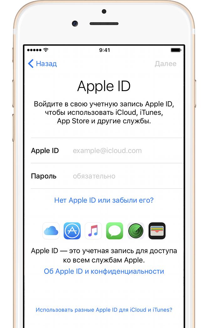 Первоначальная настройка гаджета Apple