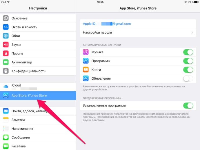 Первый шаг запасного решения проблемы сбоя подключения App Store