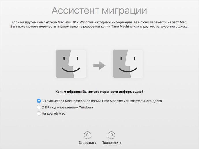 Подготовка к переносу данных в Ассистенте миграции на MacOS