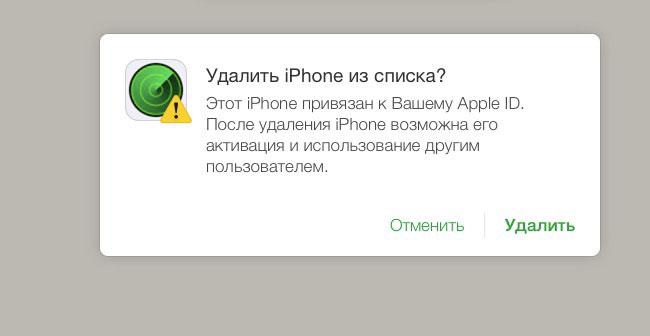 Подтверждение удаления устройства Apple