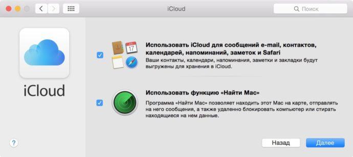 После авторизации в iCloud
