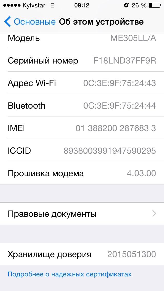 Об устройстве в настройках iPhone
