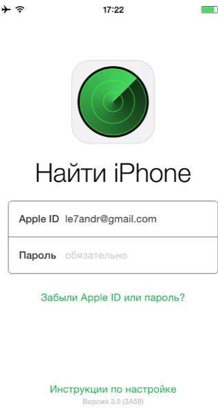 Приложение «Найти iPhone»