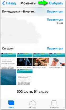 Приложение Фото iPhone