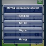 Приложение NetCall