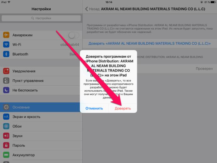 Продолжение взлома устройства на iOS