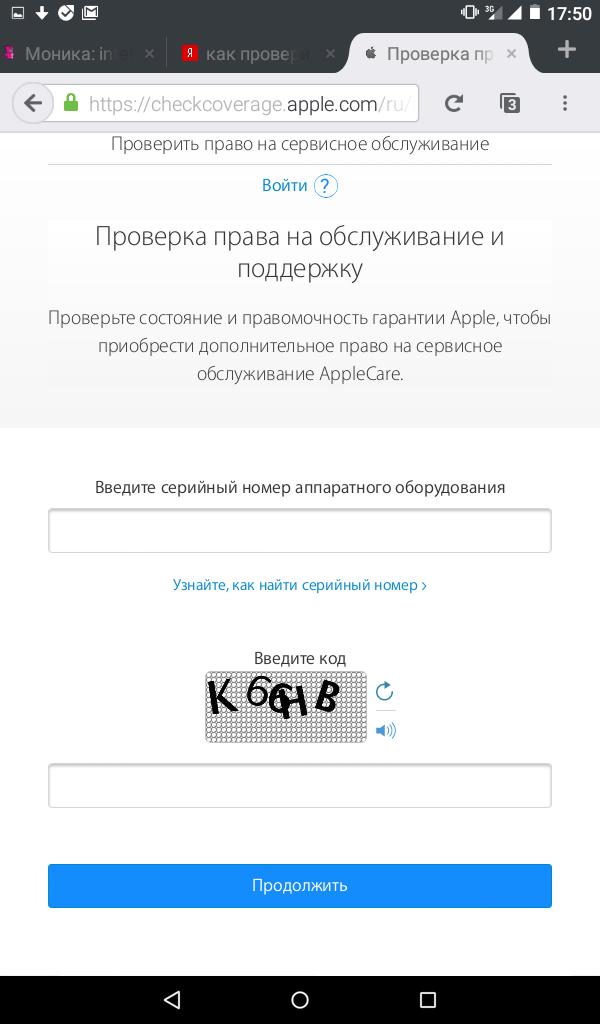 Проверка iPhone по IMEI в Apple