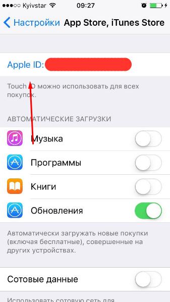 Где взять apple id