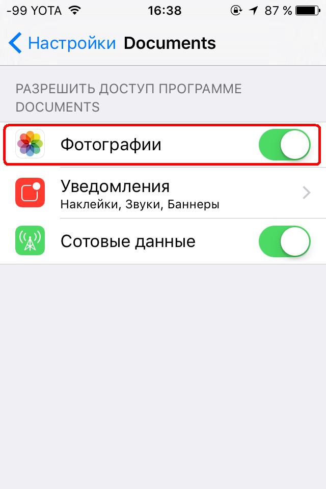 Доступ к мультимедиа Apple iDevices
