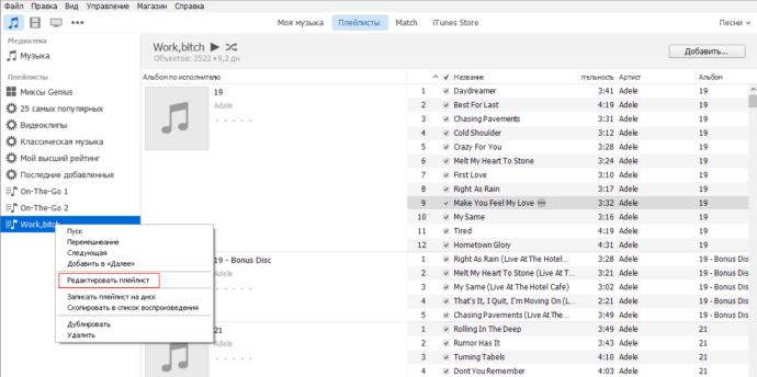 Редактирование плейлиста iTunes