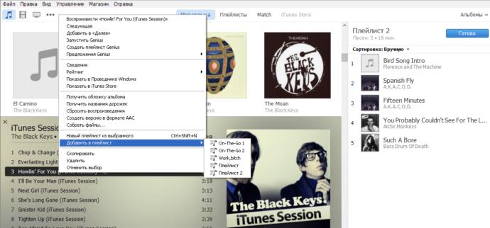 Редактирование плейлиста в iTunes
