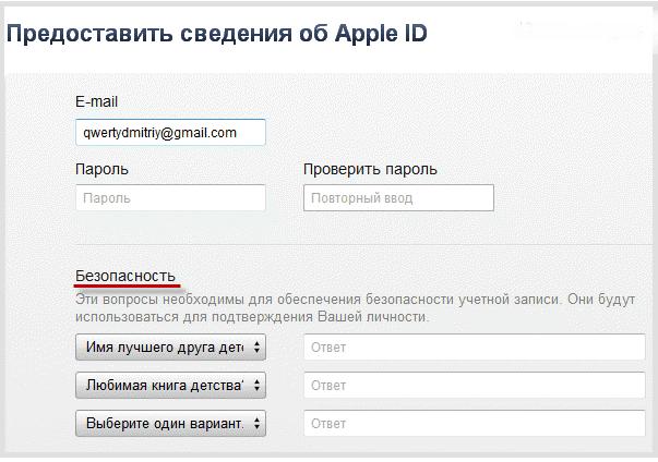 Регистрация ITunes