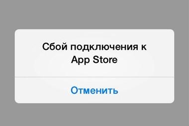 Решение проблем со сбоем подключения к App Store