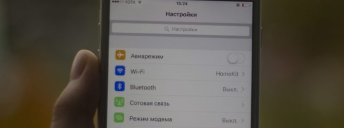 режим модема iphone