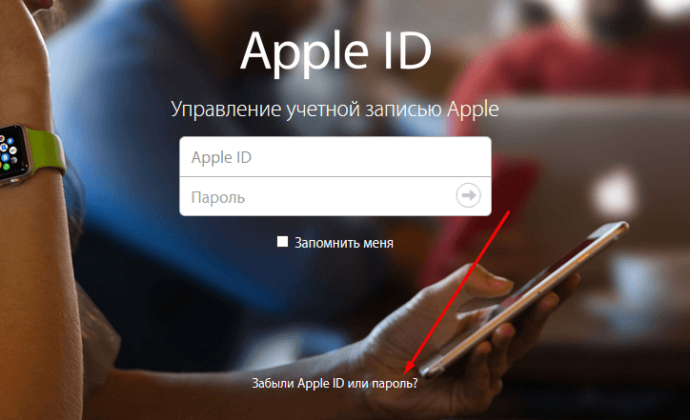 Сайт Apple ID
