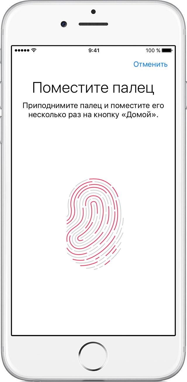 Настройка Touch ID