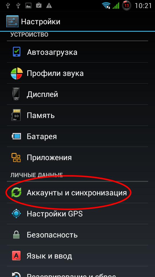 Синхронизация Google в Android-2