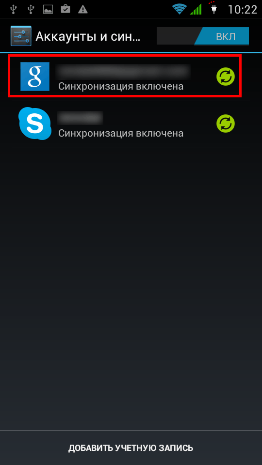 Синхронизация Google в Android-3