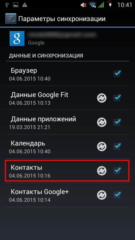 Синхронизация Google в Android-4