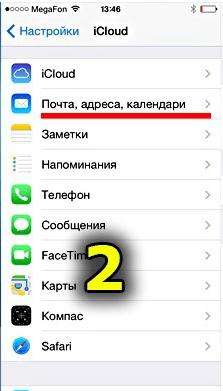 Синхронизация Google в iPhone-2