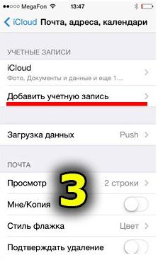 Синхронизация Google в iPhone-3