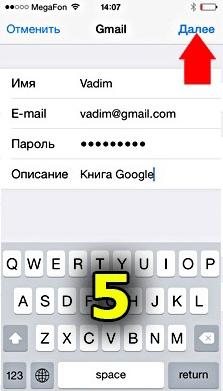 Синхронизация Google в iPhone-5