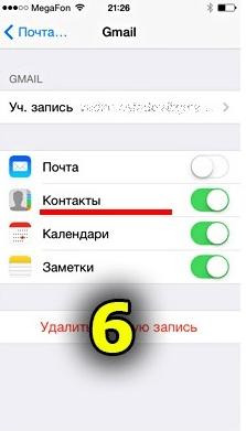 Синхронизация Google в iPhone-6