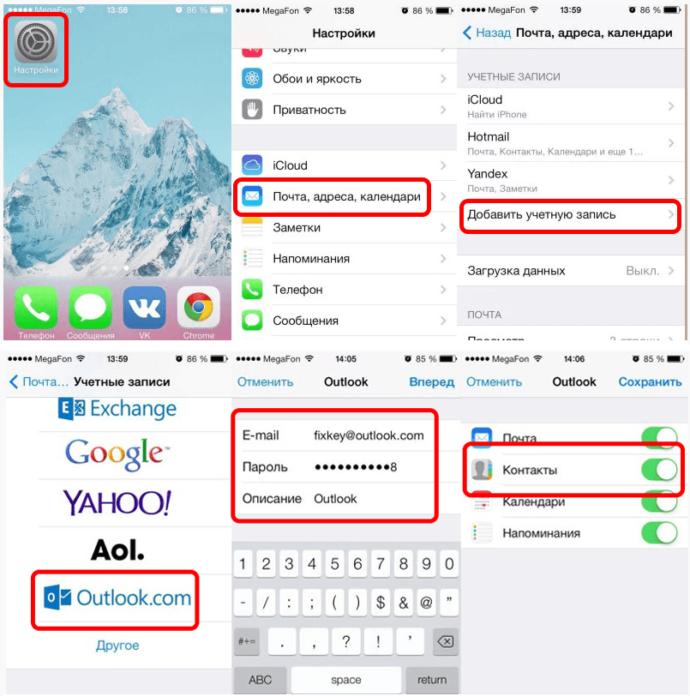 Синхронизация контактов через Outlook