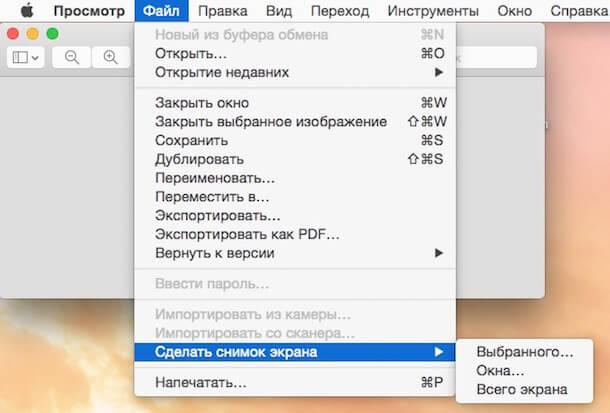 Скриншот через главное меню MacOS