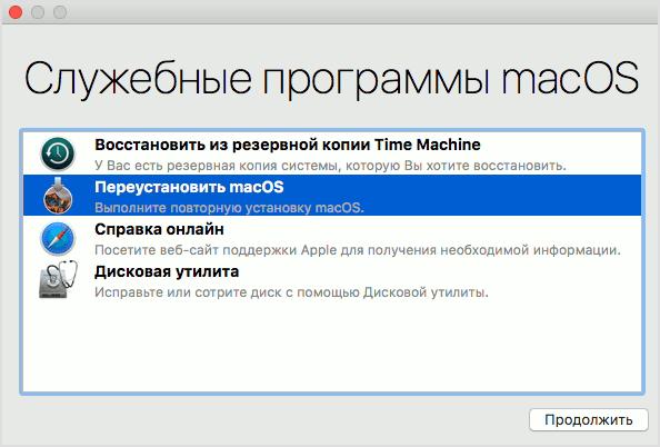 Служебные приложения MacOS