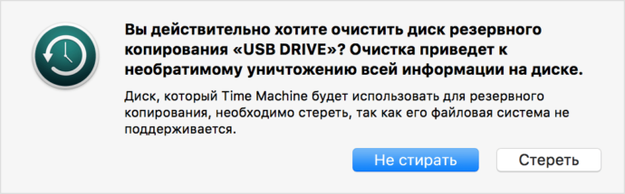 Сообщение-запрос Time Machine о переформатировании внешнего накопителя