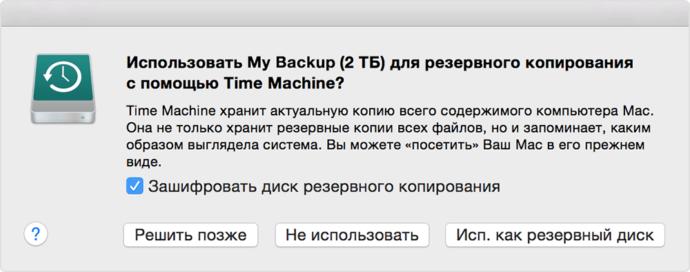 Сообщение-запрос Time Machine об использовании данного диска для резервного копирования