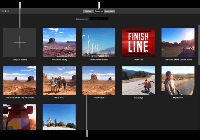 Создание нового проекта в iMovie