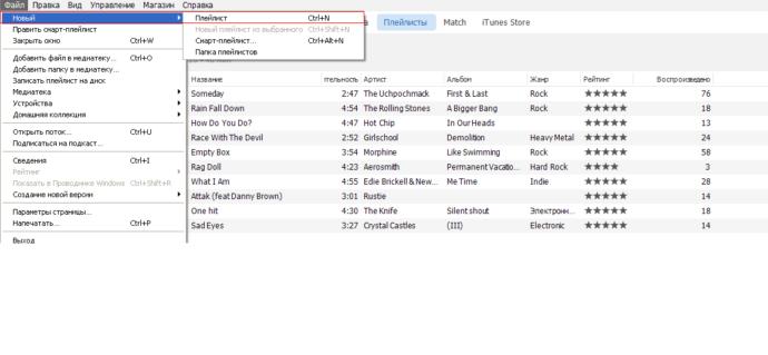 Создание плейлиста в iTunes