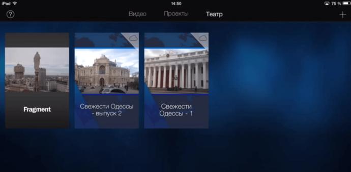 Наглядный пример стартового окна в iMovie