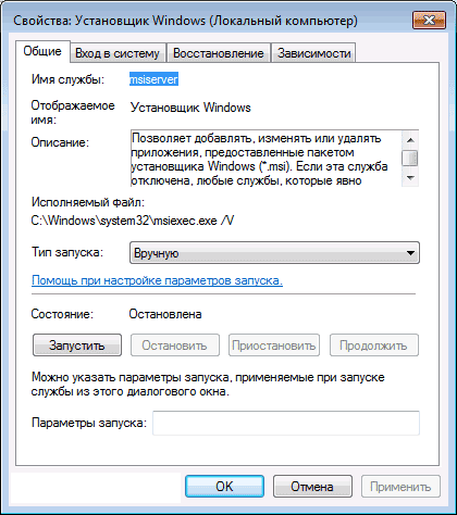 Свойства Windows Installer