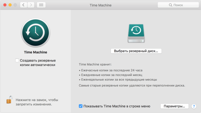 Time Machine предлагает выбрать диск для резервного копирования