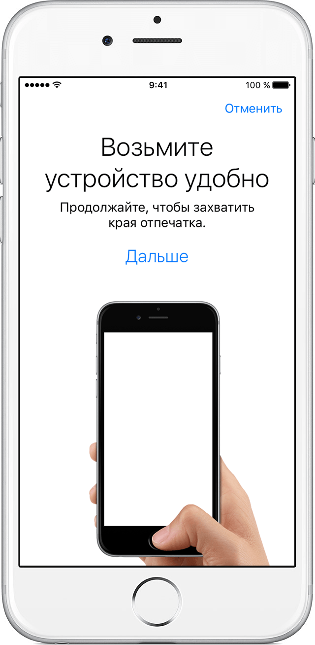 Сканирование отпечатка в Touch ID