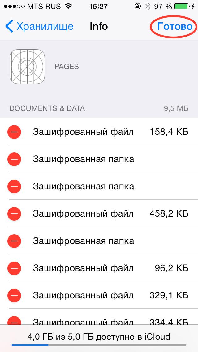 Удаление файлов (выбирайте нужные)