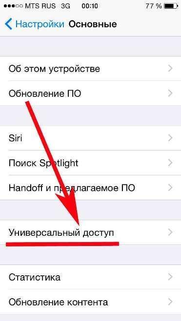 Универсальный доступ в iOS