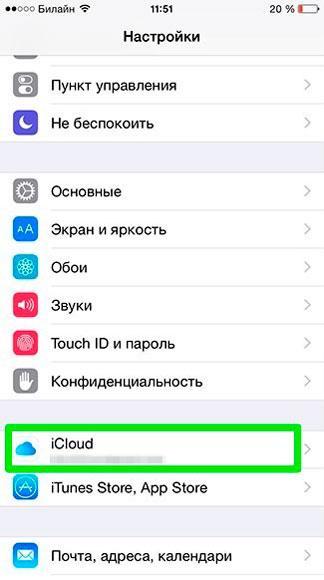 Меню настроек на мобильном устройстве Apple