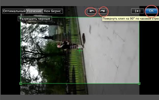 Поворот видео в iMovie