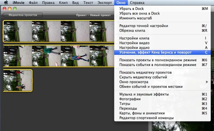 Вкладка Окно в iMovie