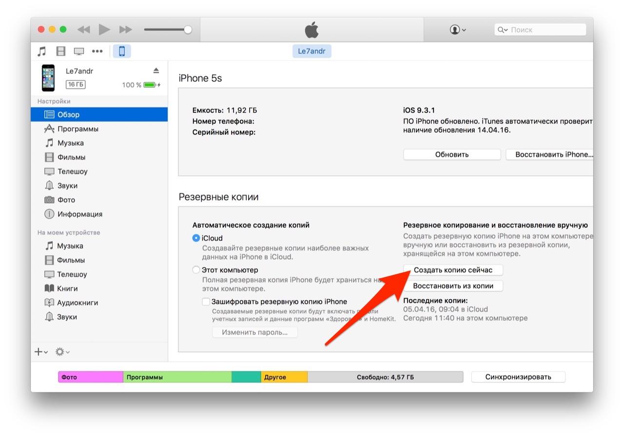 9a8fe30ec62e Как восстановить СМС на Айфоне  можно ли вернуть удаленные сообщения ...