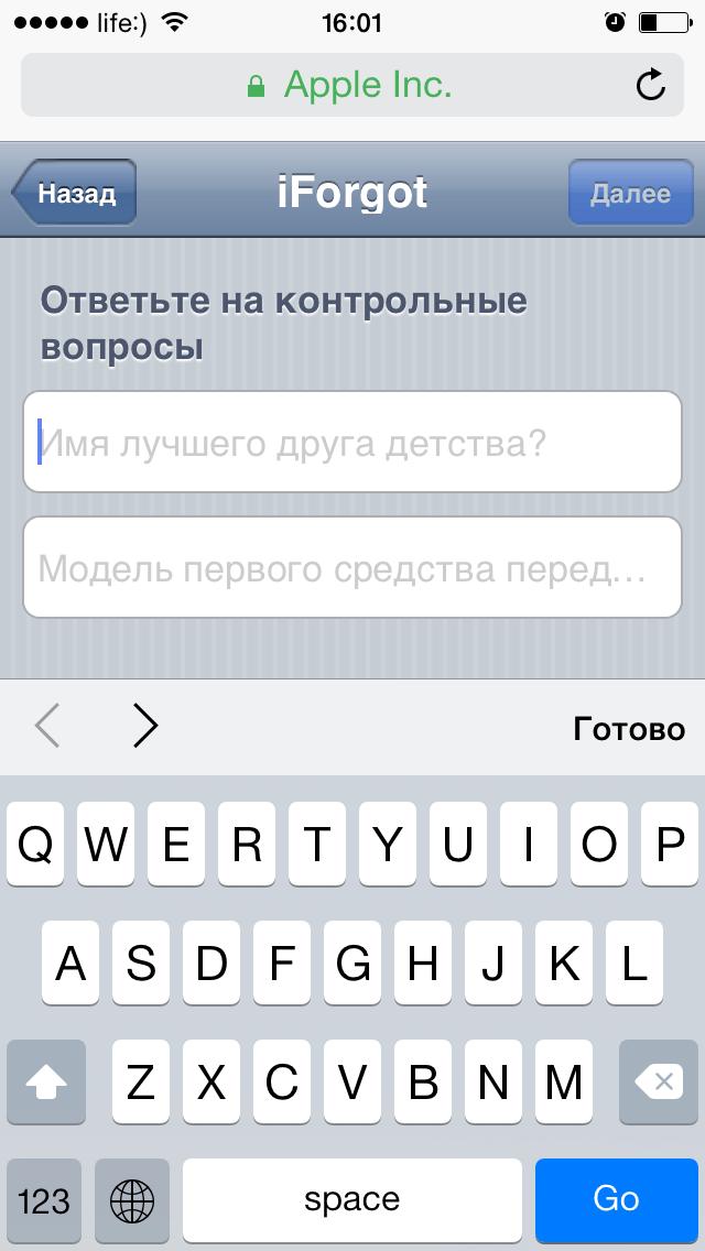 Поменять пароль apple id