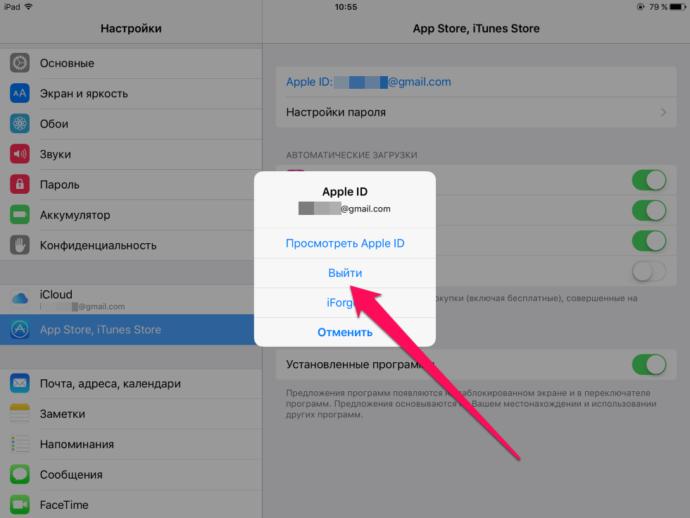 Второй шаг запасного решения проблемы сбоя подключения App Store