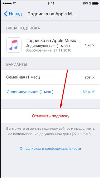 Меню подписки на Apple Music