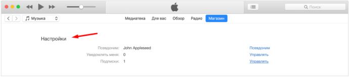 Настройки магазина iTunes