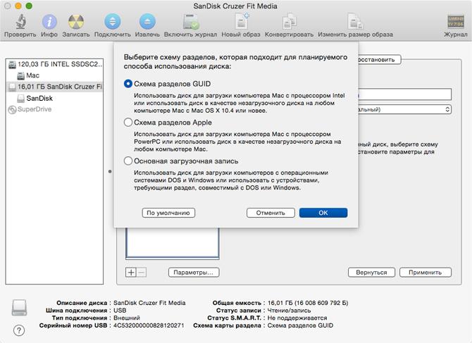 Выберите формат флешки в MacOS